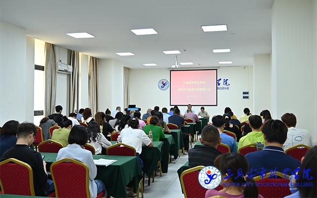 学院党委组织召开党史学习教育动员部署大会