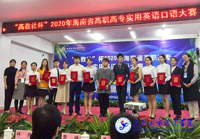 喜讯丨城院学子在海南省英语口语大赛中荣获二、三等奖