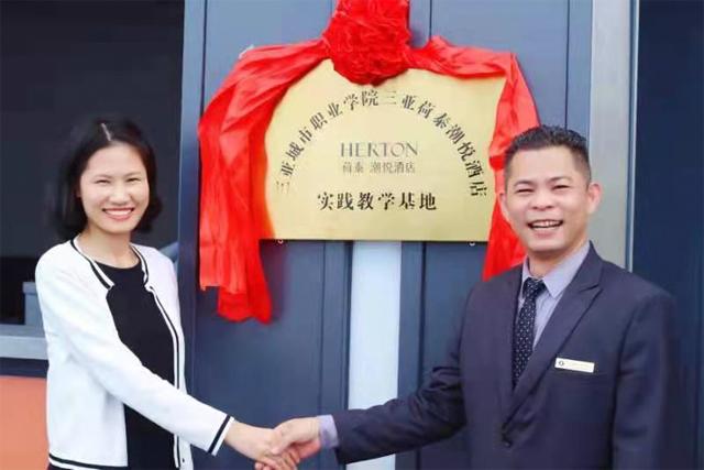 捷报比分与三亚荷泰潮悦酒店实践教学基地举行揭牌仪式