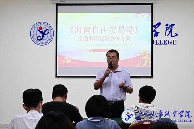 学院党委组织党员深入学习《海南自由贸易港建设总体方案》