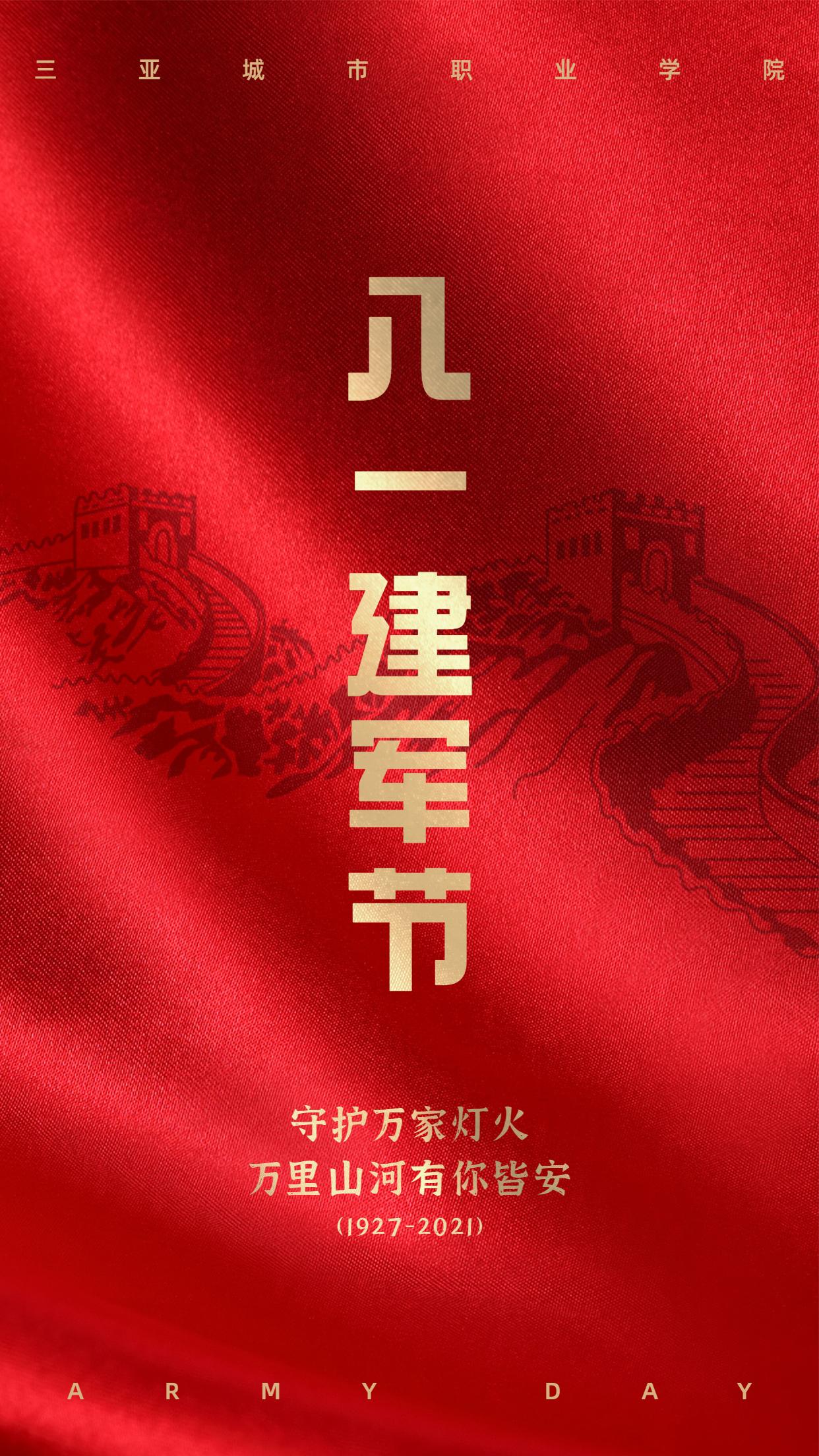 热烈庆祝中国人民解放军建军94周年!