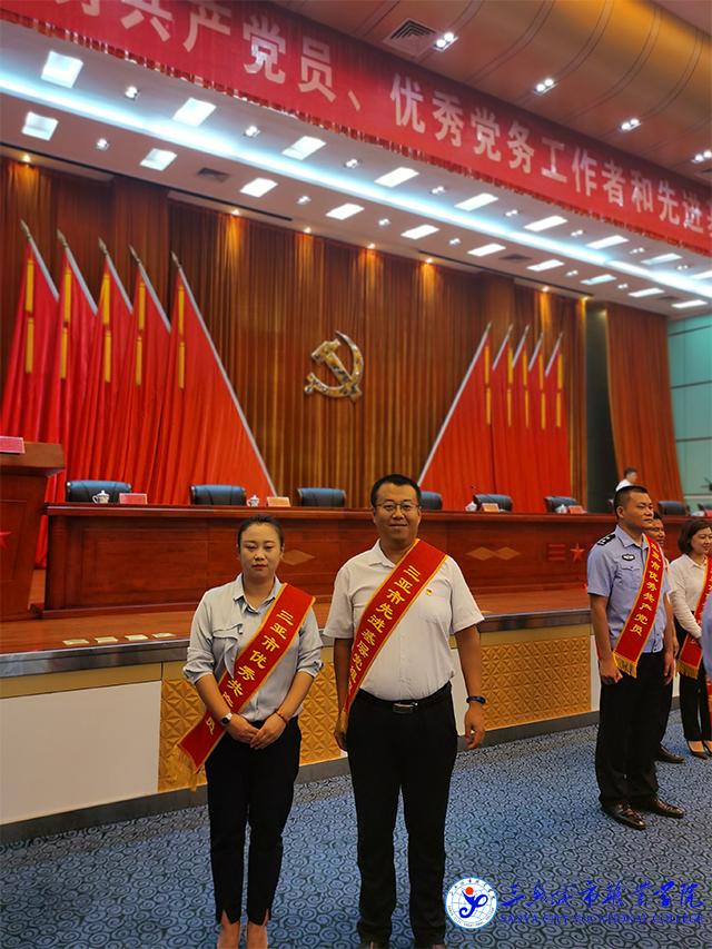 """被表彰!我院党委和石芮同志在三亚市""""两优一先"""" 表彰大会上获评优秀"""