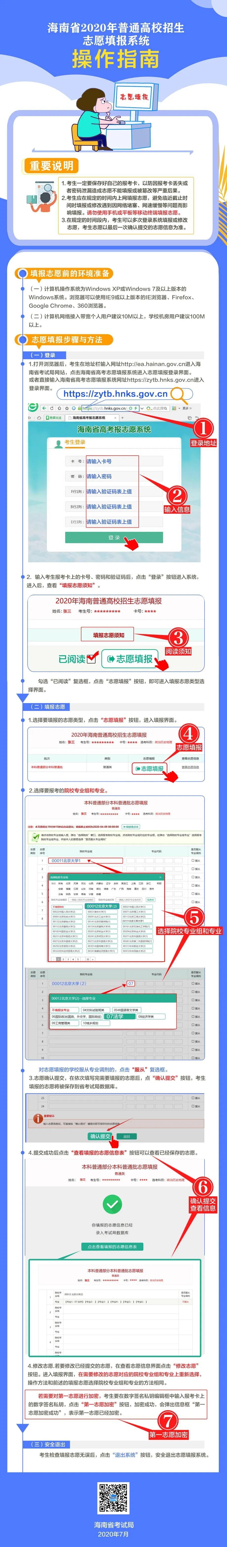 海南省2020年普通高校招生志愿填报系统操作指南