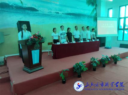 共青团三亚城市学院委员会2020年度五四表彰大会