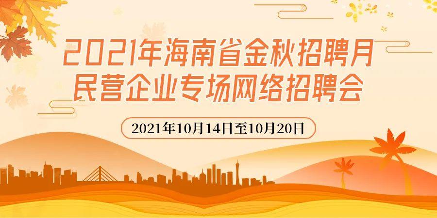 2021年海南省金秋招聘月民营企业专场网络招聘会