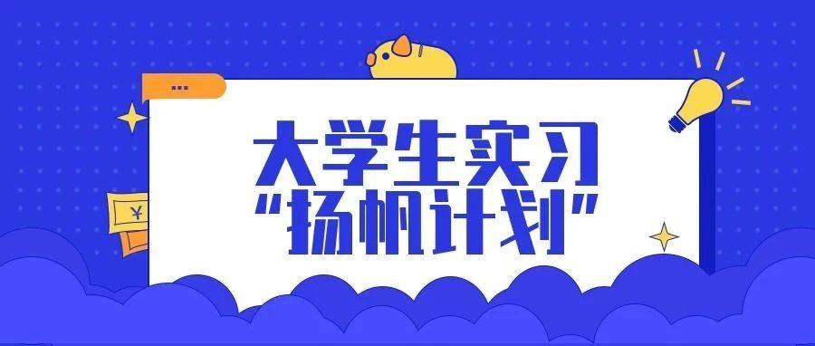 """2021海南省""""扬帆计划""""岗位需求来啦!?"""