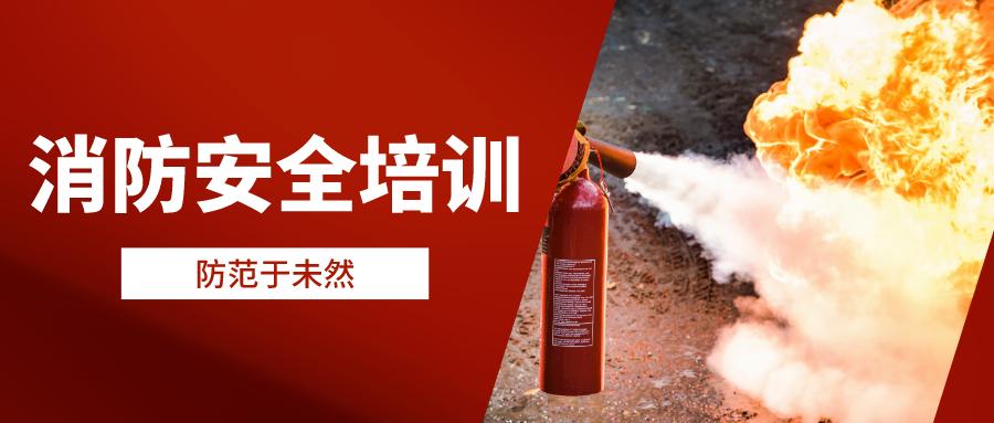 防范于未然,学院开展消防安全培训